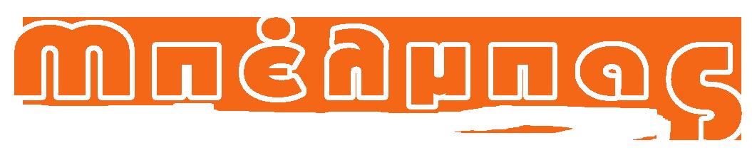 Μπέλμπας
